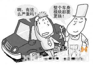 汽车修理常识