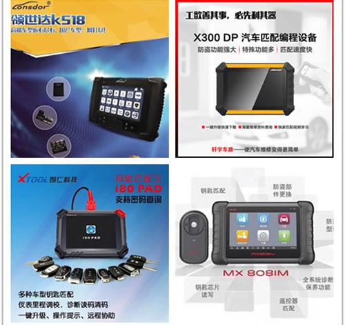 K518、X300DP、朗仁I80、道通808、哪款匹配仪最好用?