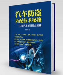 防盗匹配书籍