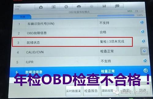 五菱荣光年检OBD检查不合格解决方案