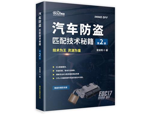 《汽车防盗匹配技术秘籍 第2册》  技术为王 资源为皇